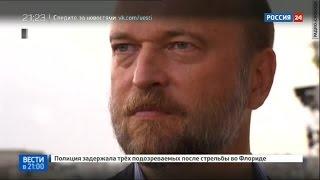 Швейцария заморозила активы экс-сенатора Сергея Пугачева