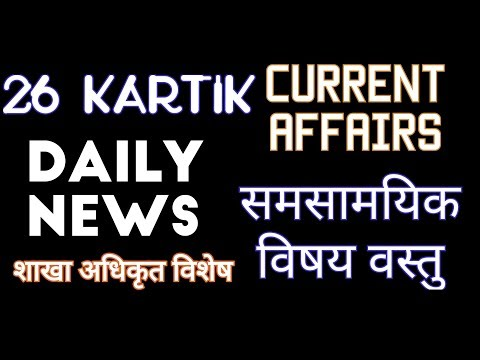 (Current Affairs loksewa Nepal #32| 26 Kartik 2075 |समसामयिक| Smartgk | 12 november 2018 - Duration: 10 minutes.)