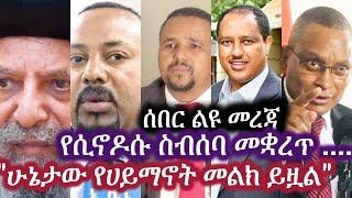 Ethiopia: ሰበር ልዪ መረጃ | የሲኖዶሱ ስብሰባ መቋረጥ |