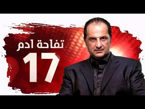 مسلسل تفاحة آدم HD - الحلقة ( 17 ) السابعة عشر / بطولة خالد الصاوي - Tofahet Adam Series Ep17 HD (видео)
