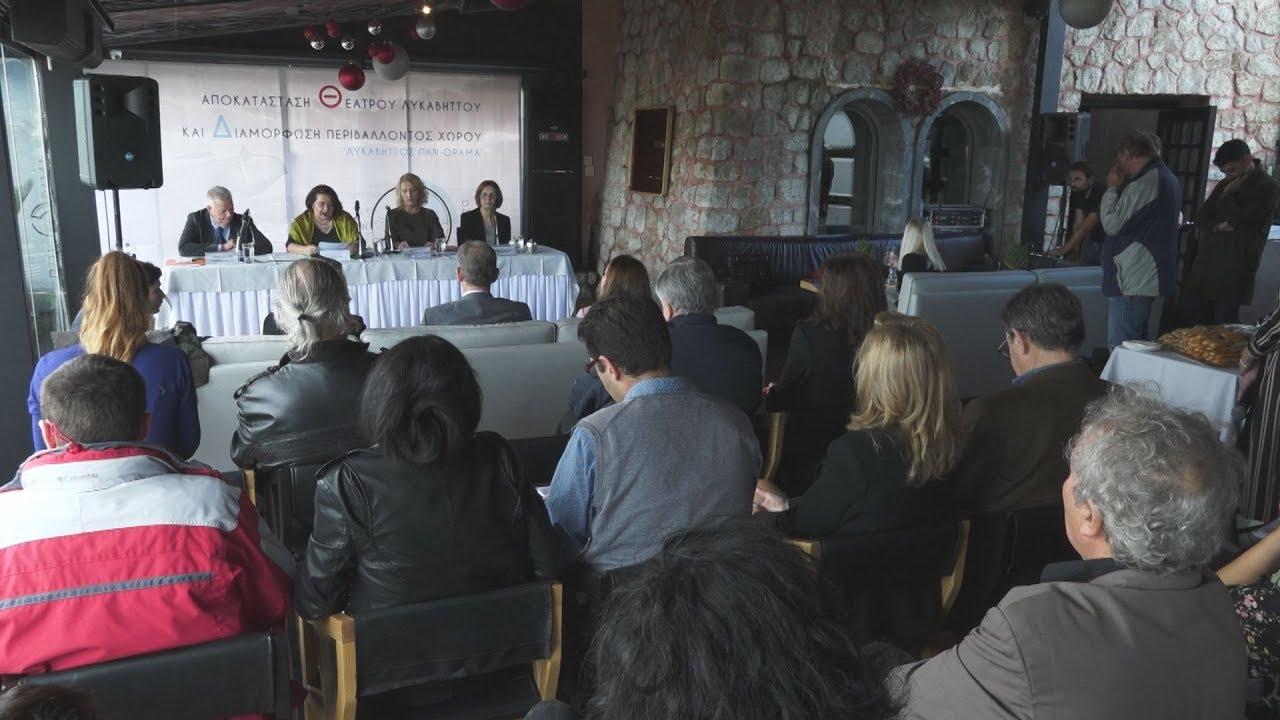 Συνέντευξη για την παρουσίαση του έργου της αποκατάστασης του Θέατρο του Λυκαβηττού