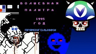 Download Video [Vinesauce] Joel - Russian MS Paint on NES ( Volshebnaya Palitra ) MP3 3GP MP4
