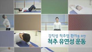강직성 척추염 환자의 운동 프로그램 2 - 호흡 및 팔다리 운동 미리보기