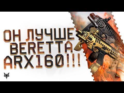 Micro Roni в обновлении Warface!Убийца Scorpion Evo 3 и Beretta ARX!В Варфейс настала эра инженера?