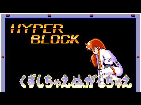 Peach Up Special (1991, MSX2, MSX2+, Momonoki House)