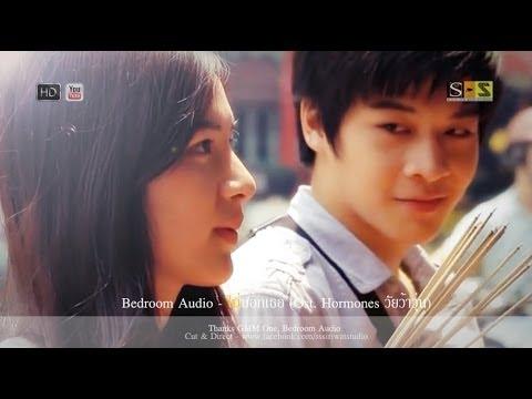 ไม่บอกเธอ - Bedroom Audio (Ost.Hormones วัยว้าวุ่น) HD By S-S (видео)