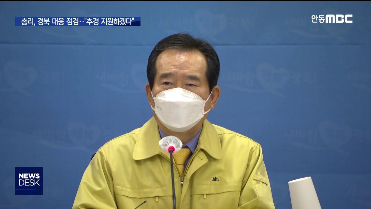 R)총리, 경북 대응 점검··