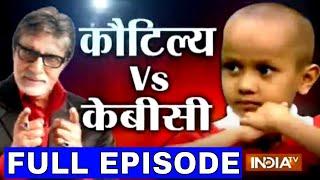 Video KBC with Human Computer and Google Boy Kautilya Pandit (Full Episode) - India TV MP3, 3GP, MP4, WEBM, AVI, FLV Februari 2018