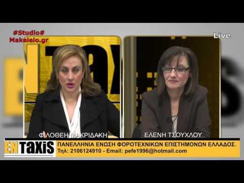 ENTaxis -ep49- 12-12-2016