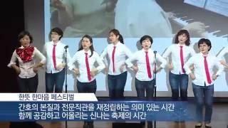 간호부 '한뜻 한마음 페스티벌' 개최 미리보기