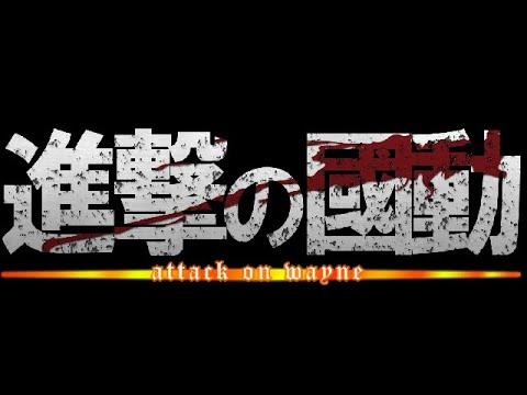 【國動】進擊の國動預告PV
