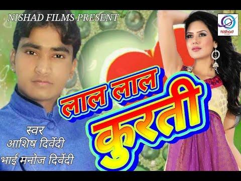 Video लाल लाल कुर्ती || Lal Lal Kurti || Bhojpuri Hot Song || Singer Ashish Diwedi Manoj Diwedi download in MP3, 3GP, MP4, WEBM, AVI, FLV January 2017