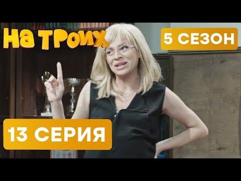 На троих - 5 СЕЗОН - 13 серия | ЮМОР IСТV - DomaVideo.Ru