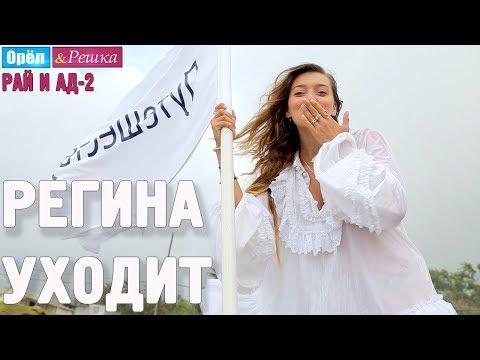 Регина Тодоренко уходит из Орла и Решки!