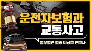 운전자 보험에 가입한 경우 교통범죄는 어떻게 처리되나요?