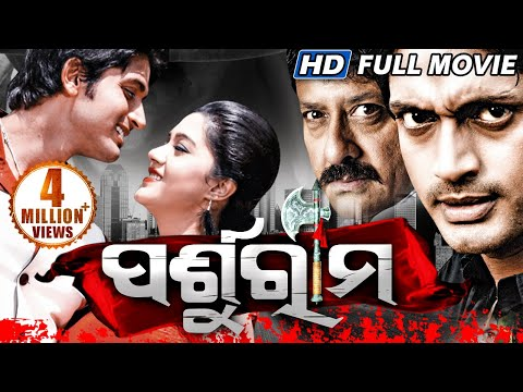Video PARSHURAM Odia Super Hit Full Film | Arindam, Barsha | Sarthak Music download in MP3, 3GP, MP4, WEBM, AVI, FLV January 2017