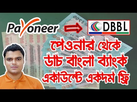 How To Withdraw Money From Payoneer Account | Transfer Payoneer Money To Local Banks Account