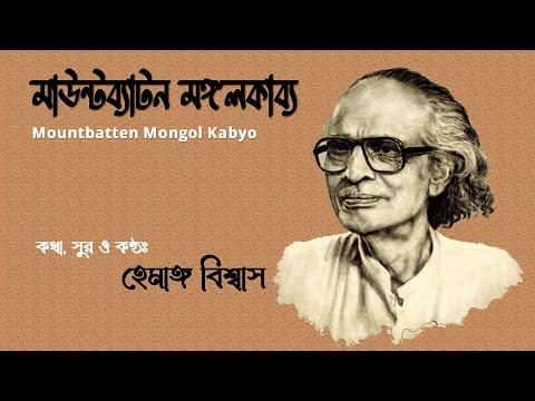 মাউন্ট ব্যাটন সাহেব ও ... Hemanga Biswas song of IPTA (видео)