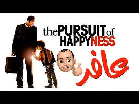 {الحراق}(04) عافر!.. The Pursuit Of Happyness