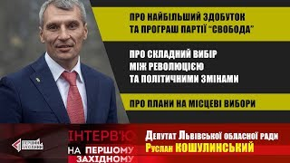 Руслан Кошулинський про найбільший здобуток та програш партії Свобода