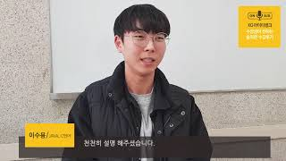 KG아이티뱅크 수강후기(이수용 학생) 유튜브 동영상보기