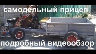 Самодельный прицеп к мотоблоку Мотор Сич, видео обзор