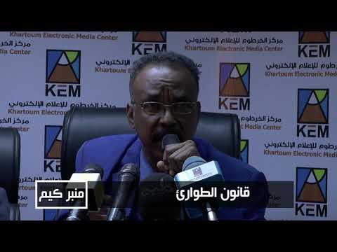 إضاءات حول قانون الطوارئ دكتور مجدي سرحان _منبر كيم الدوري