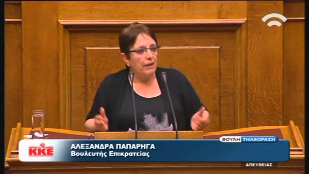 Ομιλία Α.Παπαρήγα (ΚΚΕ) στη συζήτηση για διεξαγωγή Δημοψηφίσματος (27/06/2015)