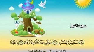 المصحف المعلم للشيخ القارىء محمد صديق المنشاوى سورة الليل كاملة جودة عالية