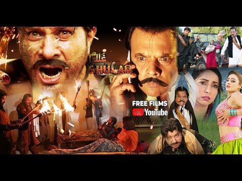 Ghulam | |Arbaz Khan |Jahangir Khan Jani |Afreen Pari | Pashto Full HD 2020 Movie | Free Films