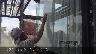 富加町 ガラスクリーニング/Y様邸/石井