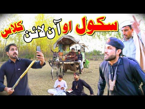 School Ao Online Class_Pashto Funny Video | Khan Vines new video 2020 |