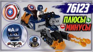 LEGO Мстители Финал Капитан Америка Атака Аутрайдеров (76123) Обзор