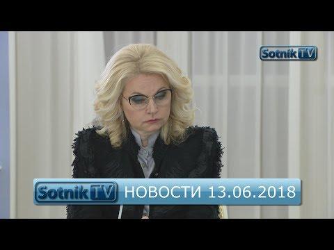 НОВОСТИ. ИНФОРМАЦИОННЫЙ ВЫПУСК 13.06.2018 - DomaVideo.Ru