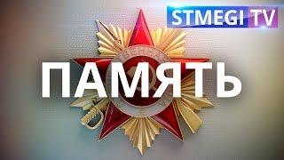 """Проект """"Память. Дети войны"""" г. Ор-Акива 2 часть"""