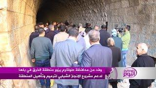 وفد من محافظة طولكرم يزور منطقة الخرق في بلعا لدعم مشروع الانجاز الشبابي لترميم وتأهيل المنطقة