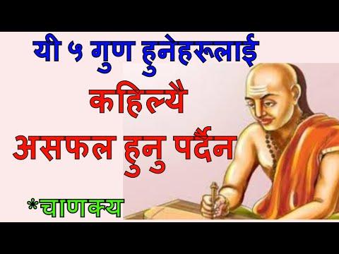 (Best Video यी ५ लक्षणहरू छन भने तपाईंको सफलता पक्का ..Motivational Speech in Nepali By Dr.Tara Jii - Duration: 14 minutes.)