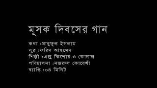 VAT Day Them Song - 2016 of Bangladesh