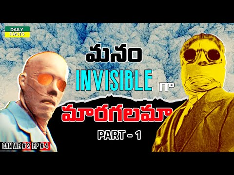 Can We Become Invisible | Science Of Invisibility Explained In Telugu | Invisible Man | Daily Facts