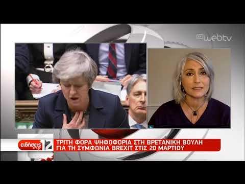 Βρετανία: Λίγο πριν κοπεί το…. νήμα του Brexit  | 14/03/19 | ΕΡΤ