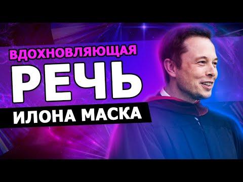 Вдохновляющая речь Илона Маска в КалТех |15.06.2012| (На Русском) (видео)