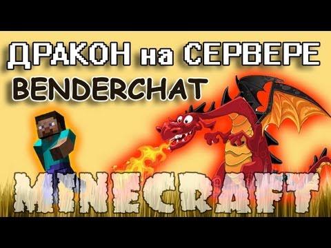Дракон на сервере BenderChat!