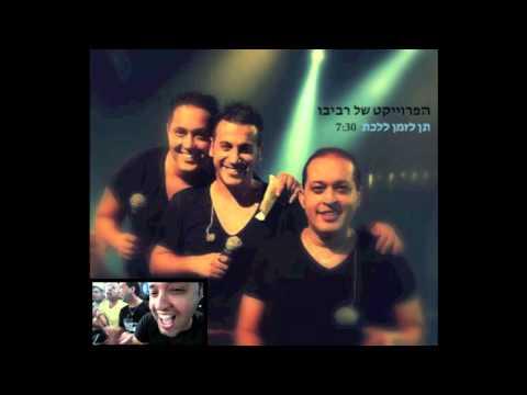 הפרוייקט - לעמוד הפייסבוק הרשמי של ISRAELvdo http://www.facebook.com/pages/ISRAELvdo/304682349646857 הפרוייקט של רביבו עם המחרוזת - תן לזמן ללכת שירי המחרוזת: שב אל אדמ...