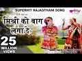 Misri Ko Bagh Laga De | Seema Mishra Hit Song | Rajasthani Best Song Ever | Veena Music