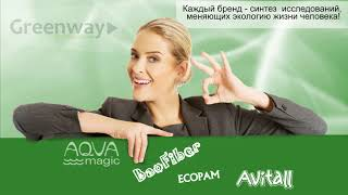 Экомагазин с компанией Greenway