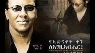 ETHIOPIAN CLASSIC SONG ALTEMAREM ALUGN BY DEREJE KEBEDE