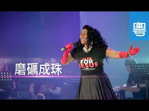 電視節目 TV1508 磨礪成珠 (HD粵語)