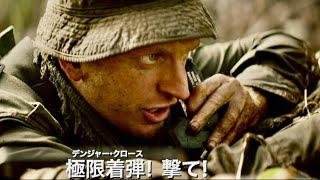 映画『デンジャー・クロース 極限着弾』本編冒頭映像