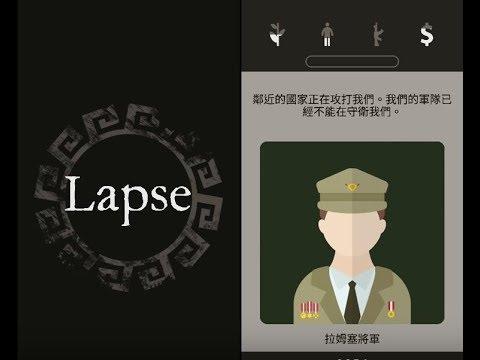 《Lapse:遺落的未來》手機遊戲玩法與攻略教學!