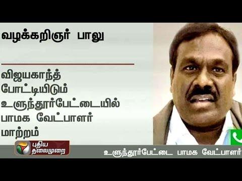 PMKs-candidate-for-Ulundurpettai-Balu-pitted-against-Vijayakanth-speaks-to-Puthiyathalaimurai
